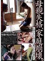 母親失格、家庭崩壊。心身ともに息子に支配された母親たち ダウンロード