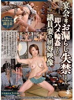 (18ugug00094)[UGUG-094]Politicians' Wives Quickie G******g H*********n Video Not Allowed To Pee While Sitting at the Banquet Download