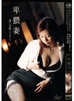 卑猥妻 〜妻と交尾して下さい。 中村綾乃 ダウンロード