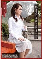 枕営業の妻達-02- 結城恵華(28)
