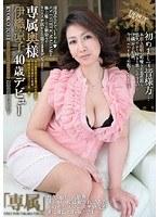 専属奥様 伊織涼子 40歳デビュー ダウンロード