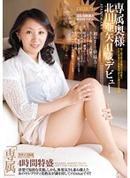 専属奥様 北川亜矢 41歳デビュー