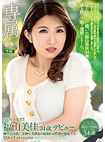 専属デビュー 福山美佳 34歳 ダウンロード
