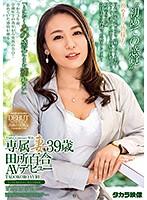 専属妻39歳田所百合AVデビュー