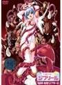 魔界天使ジブリール Vol.1 変身!...