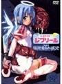 魔界天使ジブリール Vol.2 特訓!...