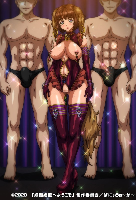 OVA妖魔娼館へようこそ#2 4