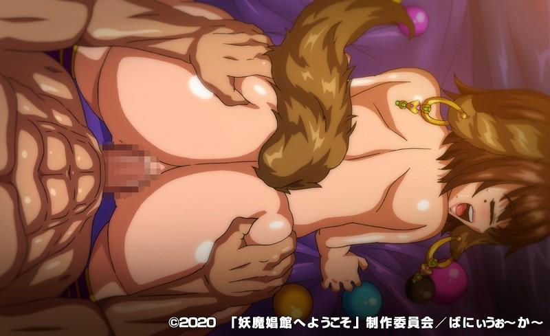 OVA妖魔娼館へようこそ#2