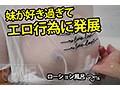 俺の妹 こじらせシスコン野郎の俺が撮った妹の動画 4 愛里るい6