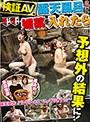 【検証AV】 露天風呂に媚薬を入れたら予想外の結果に!