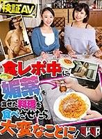 【検証AV】食レポ中に媚薬を混ぜた料理を食べたらどうなる?