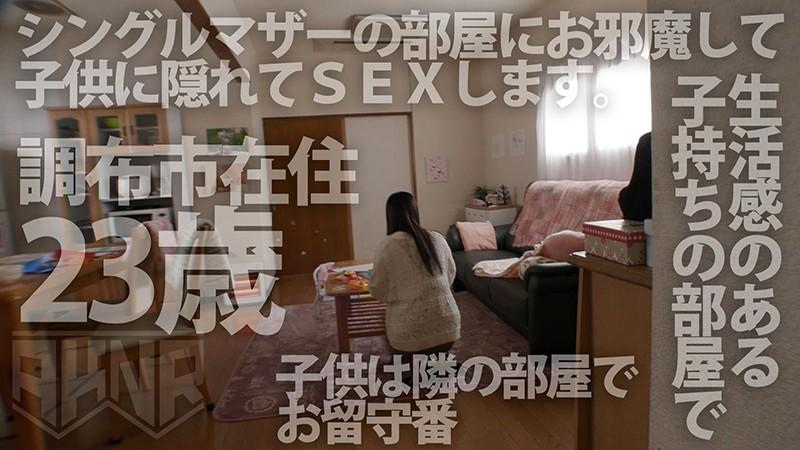 【シンママ動画】 お子さんが隣室にいる中で必死に声を押し殺しながらも感じている美人妻 アリス 23歳 豊中アリス 2枚目