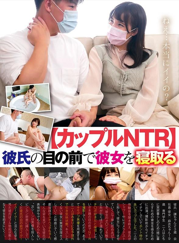 【カップルNTR】 彼氏の目の前で彼女を寝取る (19歳 専門学生 麻衣ちゃん) 八尋麻衣 画像1