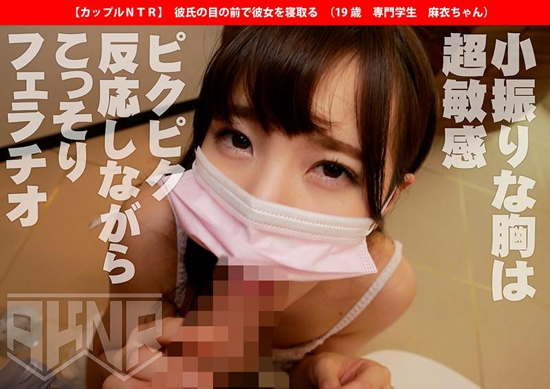 【カップルNTR】 彼氏の目の前で彼女を寝取る (19歳 専門学生 麻衣ちゃん) 八尋麻衣 画像4