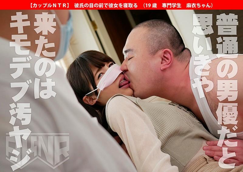 【カップルNTR】 彼氏の目の前で彼女を寝取る (19歳 専門学生 麻衣ちゃん) 八尋麻衣 画像5