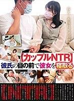 【カップルNTR】 彼氏の目の前で彼女を寝取る (19歳 専門学生 麻衣ちゃん) 八尋麻衣 1akdl00043のパッケージ画像