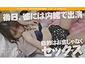 【カップルNTR】 彼氏の目の前で彼女を寝取る (21歳 JD みつ...sample12