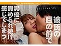 【カップルNTR】 彼氏の目の前で彼女を寝取る (21歳 JD みつ...sample8