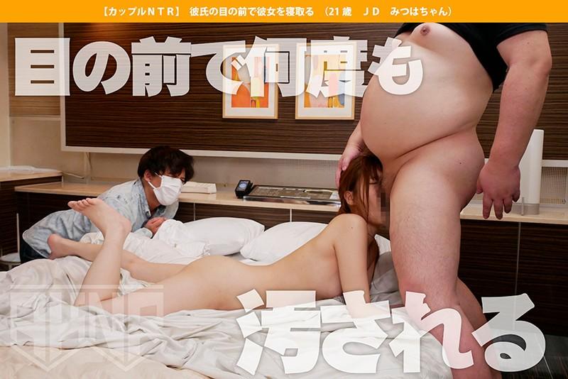 【カップルNTR】 彼氏の目の前で彼女を寝取る (21歳 JD みつはちゃん) 樋口みつは