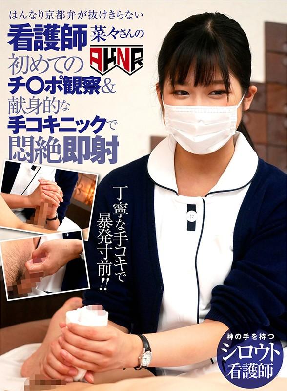 はんなり京都弁が抜けきらない新人看護師 菜々さんの初めてのチ○ポ観察&献身的な手コキニックで即射 前乃菜々1