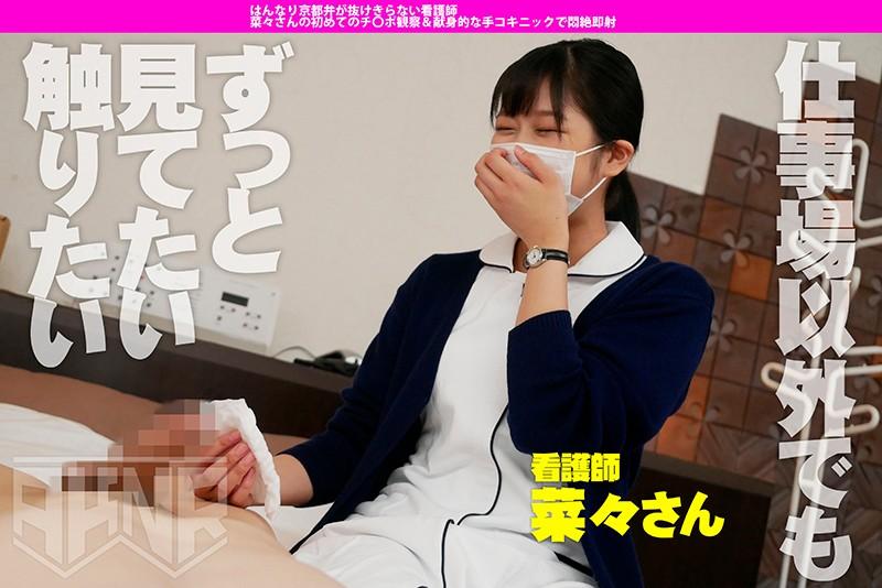 はんなり京都弁が抜けきらない新人看護師 菜々さんの初めてのチ○ポ観察&献身的な手コキニックで即射 前乃菜々2