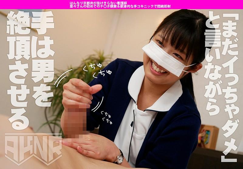 はんなり京都弁が抜けきらない新人看護師 菜々さんの初めてのチ○ポ観察&献身的な手コキニックで即射 前乃菜々5