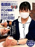 はんなり京都弁が抜けきらない新人看護師 菜々さんの初めてのチ○ポ観察&献身的な手コキニックで即射 前乃菜々