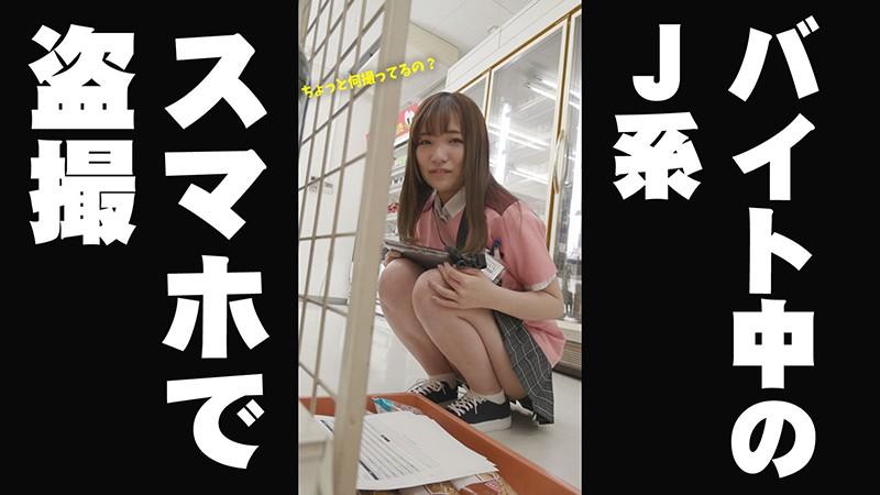 【職場でヤレる女】 コンビニのバイトの女の子 セフレ関係になり勤務中に中出しとごっくんさせた性交記録 J系(18歳) かんなちゃん 白石かんな 画像2