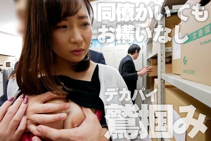 【職場でヤレる女】 巨乳ニットの女の子 セフレ関係になり勤務中に中出しとごっくんさせた性交記録 営業部(24歳) るいちゃん 三浦るい 画像8