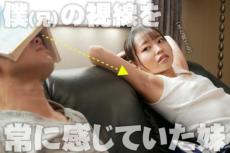 【ワキコイ】兄が私の腋に恋してる 林愛菜 キャプチャー画像 3枚目