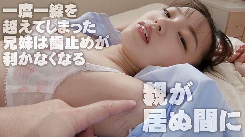 【ワキコイ】兄が私の腋に恋してる 林愛菜 キャプチャー画像 9枚目