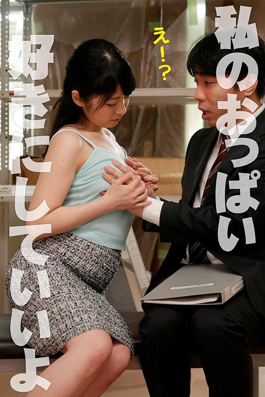 【ムネコイ】君は私の胸に恋してる 新川愛七 キャプチャー画像 4枚目