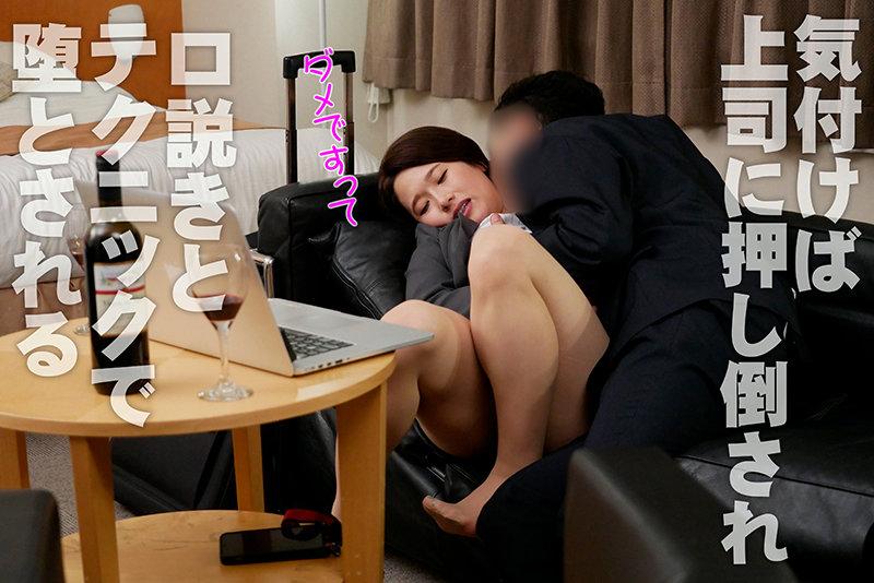 KDK【くどき】 出張先のホテルで部下を口説いてヤリまくった性交記録 営業部 5年目 はるか 27歳 乃木はるか キャプチャー画像 4枚目