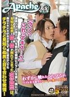 「ウソ!?これってキス…?」満員バスが急カーブを曲がる瞬間にバランスを崩し、隣にいた見知らぬ男と唇と唇が触れてしまった女子校生は、胸のドキドキがおさまらず、横に彼氏がいてもチラチラと見知らぬ男と目を合わせ発情!葵祭
