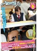 3時間以上図書館で受験勉強している真面目で気弱そうなメガネ美人女子校生は、机の下から足の親指で股間をグリグリといじっても何も文句が言えない女の子だった!調子に乗って更に責め立てたら、股間の周りが汗ばみ自ら腰を動かす超敏感むっつりド淫乱! 2 ダウンロード