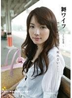 舞ワイフ 〜セレブ倶楽部〜 06
