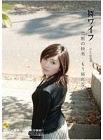 舞ワイフ 〜セレブ倶楽部〜 10