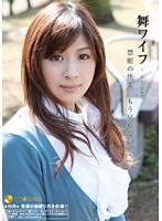 舞ワイフ 〜セレブ倶楽部〜 11