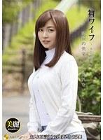 舞ワイフ 〜セレブ倶楽部〜 82 ダウンロード