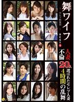 舞ワイフ 〜セレブ倶楽部〜 BEST5 ダウンロード