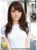 舞ワイフ 〜セレブ倶楽部〜 94
