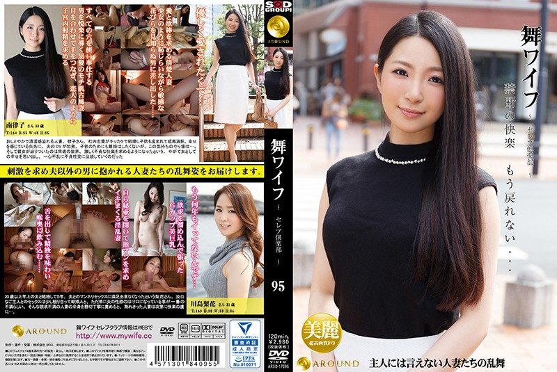 舞ワイフ 〜セレブ倶楽部〜 95