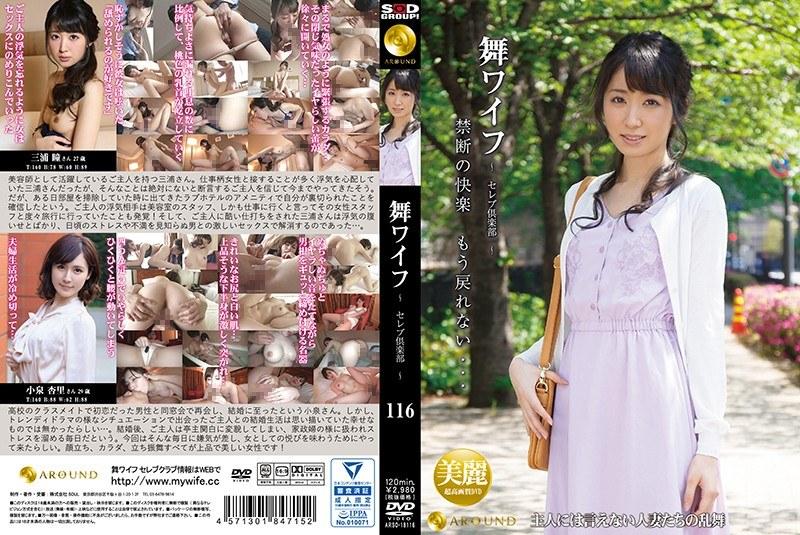 舞ワイフ〜セレブ倶楽部〜 116