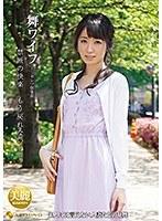 舞ワイフ〜セレブ倶楽部〜 116 ダウンロード