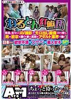 ねるとん紅鮑団 普段、生々しいAV撮影やモロ出し画像ばかり見て、男の欲求を満たす事に真剣なアダルト業界で働く日本一欲求不満でスケベな素人女子SP! ダウンロード