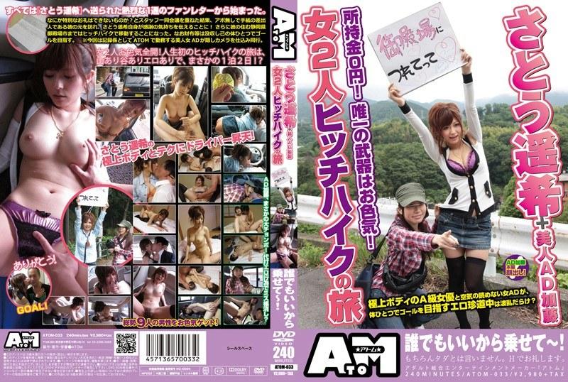 (1atom00033)[ATOM-033] さとう遥希+美人AD加藤 所持金0円!唯一の武器はお色気!女2人ヒッチハイクの旅 ダウンロード