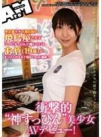 衝撃的'神すっぴん'美少女AVデビュー!東京都○○区商店街の焼鳥屋さんでいつもすっぴんで働いているあや(19歳)が、すっぴんのままで初めてのAV撮影! ダウンロード