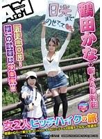 鶴田かな+新人AD村田 所持金0円!唯一の武器はお色気!!女2人ヒッチハイクの旅 ダウンロード