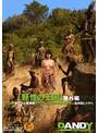 「野性の王国」番外編 ワケありおばさん看護師がアフリカ原住民の童貞青年と生中出しをヤる