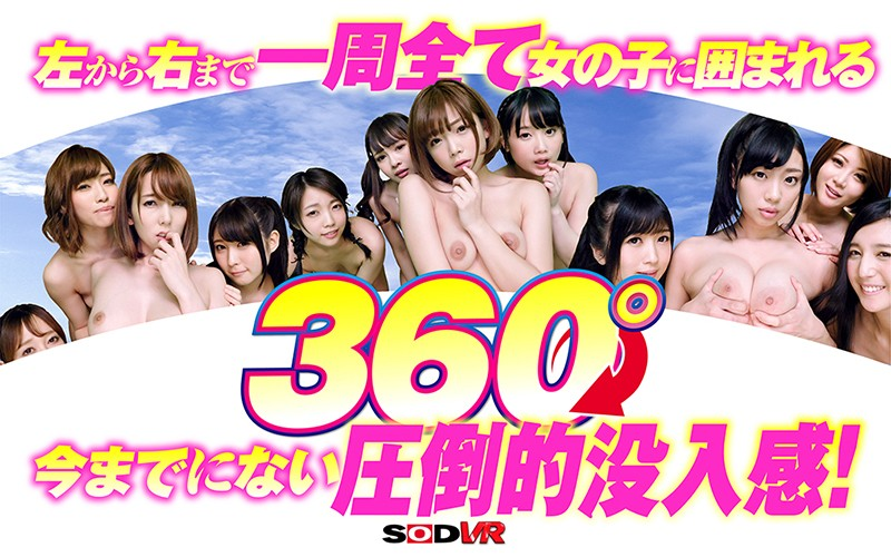 【VR】どこを向いても裸の美女だらけ!AV史上初!360°3D映像!極上美女14人に囲まれ前後左右全てから責められる超高刺激!今まで体験したことのない究極ハーレムSEX! 画像1
